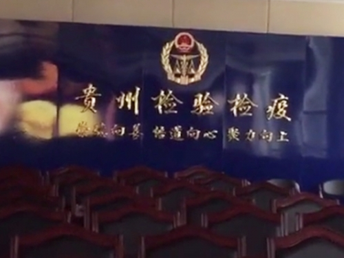 贵州出入境检验检疫局应急指挥调度平台