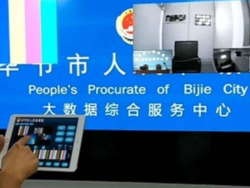 毕节市检察院应急指挥调度平台